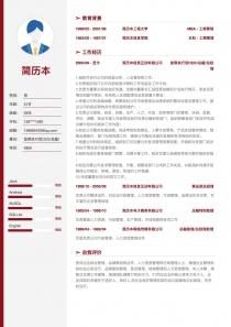 最新首席执行官CEO/总裁/总经理个人简历模板下载word格