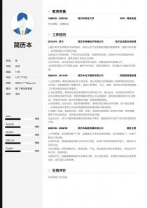 优秀的部门/事业部管理空白word简历模板下载word格式
