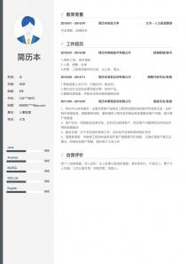 人事助理/HRBP求职简历模板