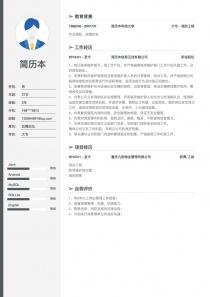 JLB36091物业管理/地产经纪找工作免费简历模板