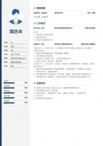 2017最新律师/法务/合规电子版免费简历模板制作