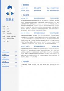 高级软件工程师空白word简历模板