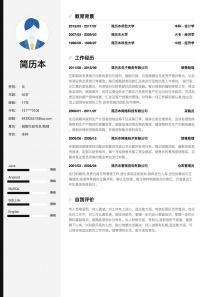 2017最新銷售行政專員/助理電子版word簡歷模板范文