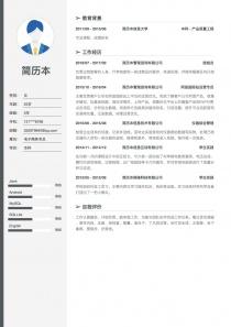 电子商务专员电子版免费简历模板