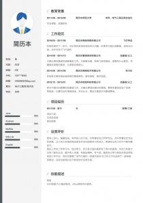 电子工程师/技术员电子版简历模板download