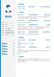 集成电路IC设计/应用工程师免费简历模板下载