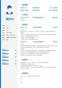 网站推广/运营求职简历