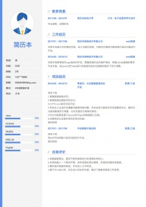 2017最新WEB前端開發招聘word簡歷模板制作