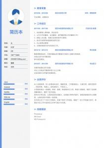 2017最新编辑免费简历模板下载word格式