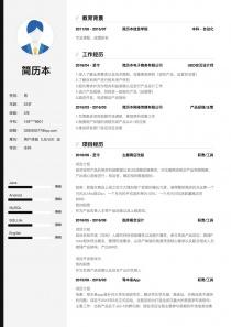 user体验(UE/UX)设计师personal简历模板