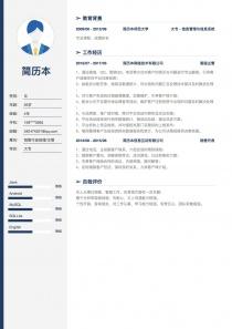 銷售行政經理/主管電子版個人簡歷模板