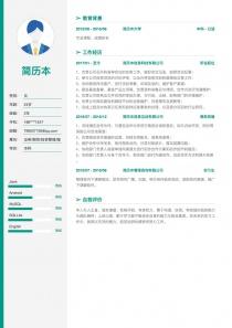 最新证券/期货/投资管理/服务免费简历模板下载word格式