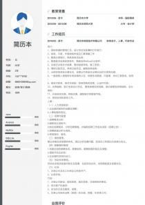 前程無憂財務/審計/稅務word簡歷模板范文