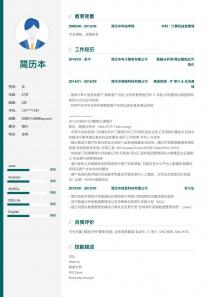 最新银行找工作word简历模板下载
