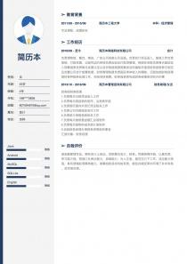 2017最新會計招聘簡歷模板下載word格式