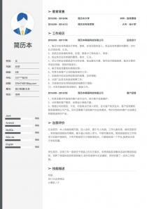 会计助理/文员电子版简历模板下载
