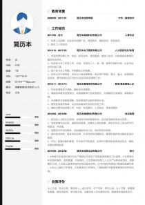人事行政助理/行政专员简历模板下载