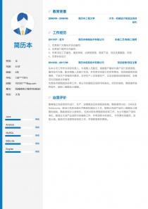 机械结构工程师/机械设计师/项目管理简历模板