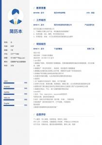 互联网产品/运营管理简历模板表格