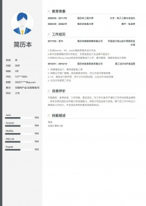 平面设计师ui设计师网页设计师简历模板