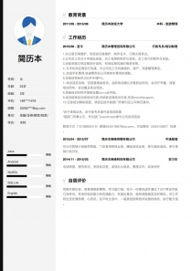 行政专员/培训助理简历模板