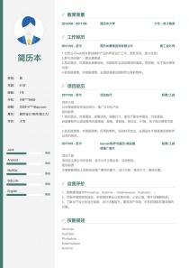 网页设计/制作/美工/UI设计师/顾问个人简历