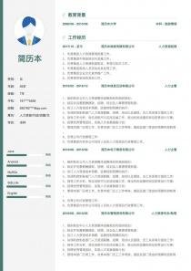 人力资源/行政/后勤/文秘电子版简历模板下载