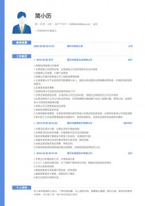 会计电子版简历模板下载word格式