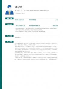 机械设计/制造/维修简历模板下载