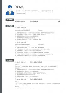 用戶體驗(UE/UX)設計免費簡歷模板