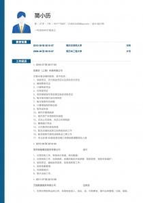 会计/会计师完整简历模板下载word格式