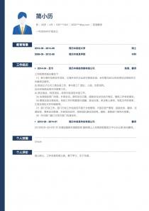 最新英语翻译招聘简历模板下载