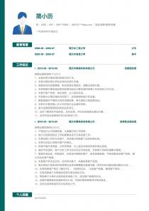 物业招商/租赁/租售招聘word简历模板