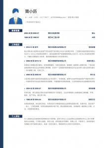 财务/审计/税务电子版简历