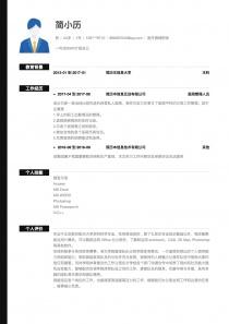 医疗器械研发word简历模板