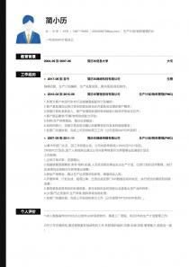 生产计划/物料管理(PMC)电子版免费简历模板