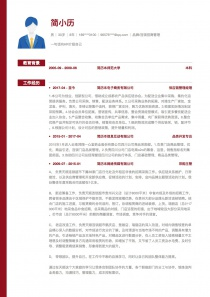 品牌/连锁招商管理空白简历模板下载