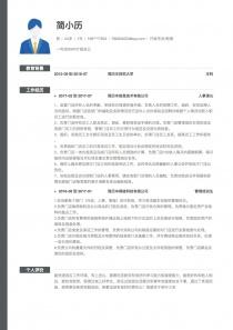 2017最新行政專員/助理電子版個人簡歷模板制作