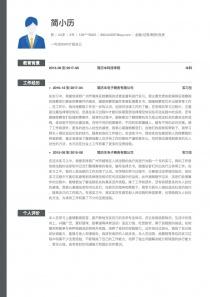 最新金融/证券/期货/投资word简历模板