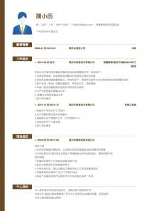 质量管理/测试经理(QA/QC经理)空白个人简历模板
