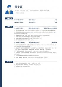 2017最新首席執行官CEO/總裁/總經理找工作word簡歷模板范文