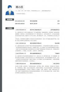人事行政兼运营专员简历模板下载word格式