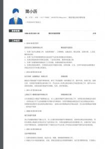 商超/酒店/娱乐管理/服务空白简历模板下载