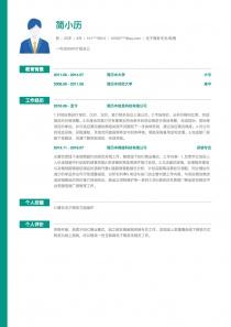 电子商务专员/助理电子版免费简历模板