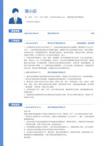 2017最新商超/酒店/娱乐管理/服务免费简历模板