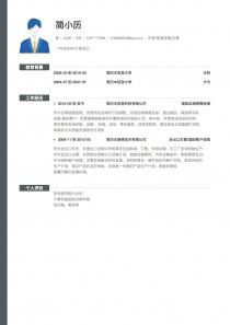 外贸/贸易经理/主管招聘简历模板下载