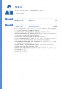 行政總監電子版免費簡歷模板