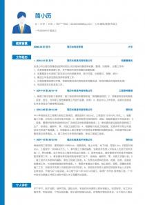 2017最新土木/建筑/装修/市政工程找工作简历模板下载word格式