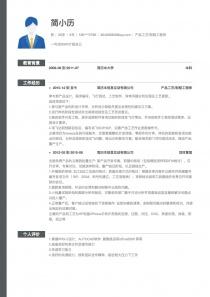 产品工艺/制程工程师找工作简历模板下载word格式