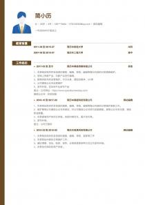 网站编辑电子版简历模板下载